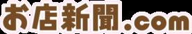 お店新聞.com